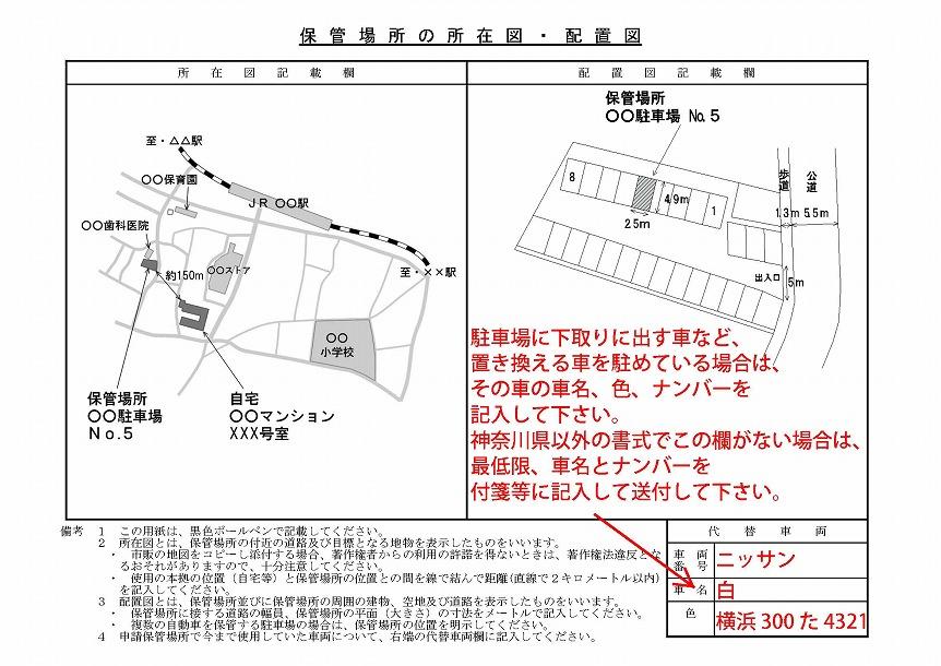 地図 車庫 書き方 証明