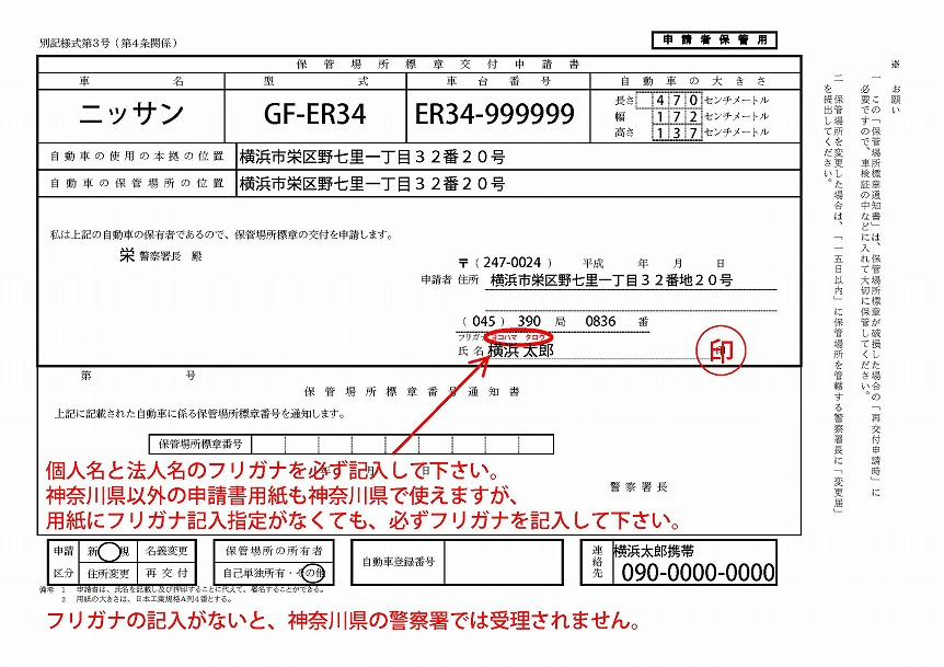 印鑑登録証明書の取得方法(法人編)|シェアオ …